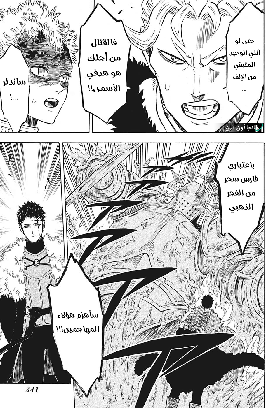 مانجا بلاك كلوفر Manga Black Clover 235 اون لاين - شوف ...