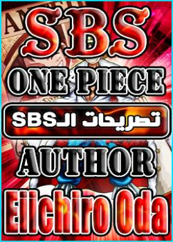 One Piece SBS