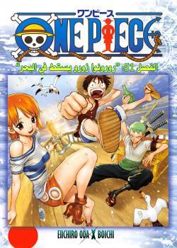 One Piece Special: Boichi Crossover